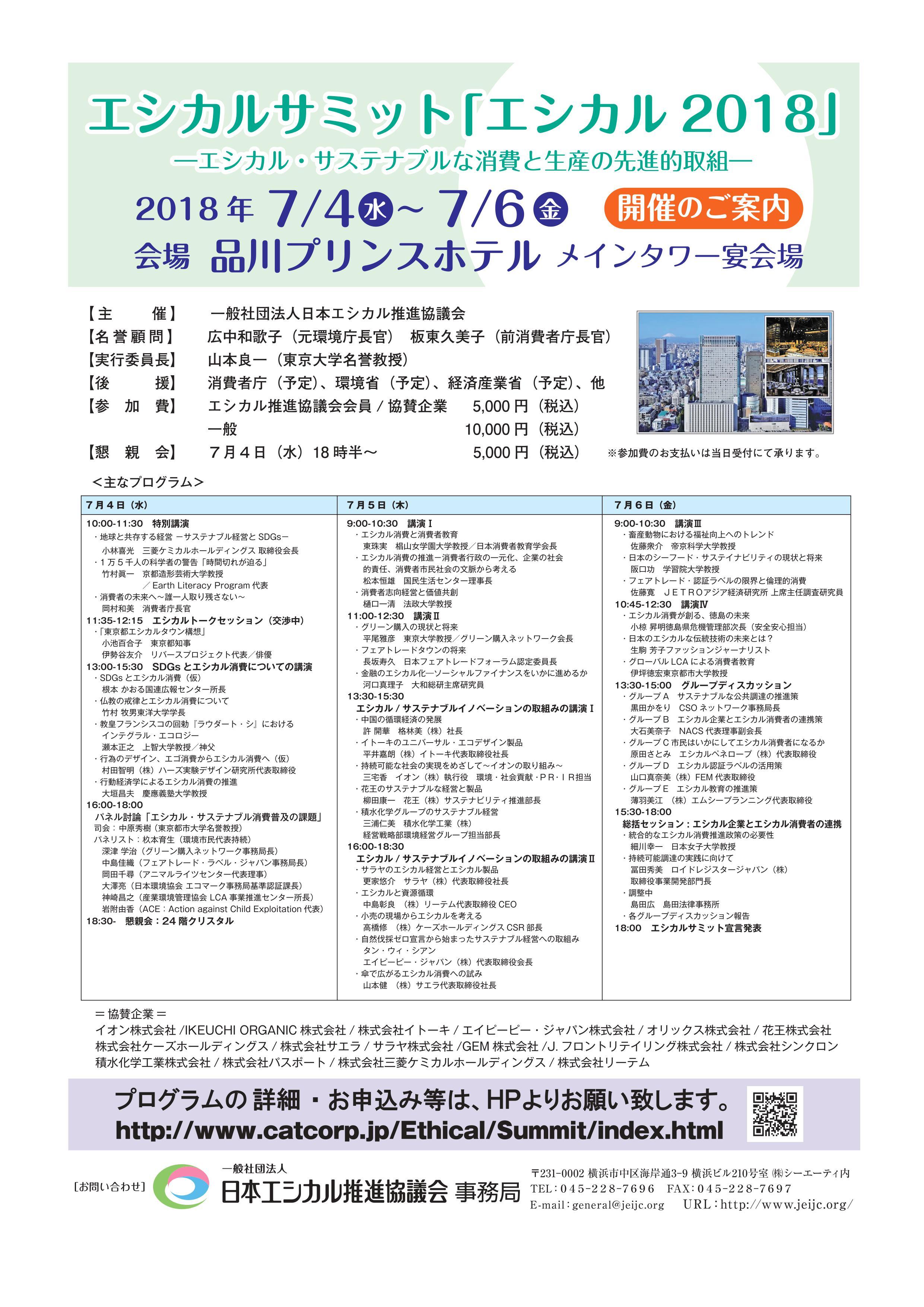 小池都知事と俳優・伊勢谷友介氏の対談も~7月4~6日にエシカルサミット開催