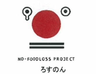 「もったいない」が原動力~食品産業の環境対策で12社が受賞、29日に表彰式
