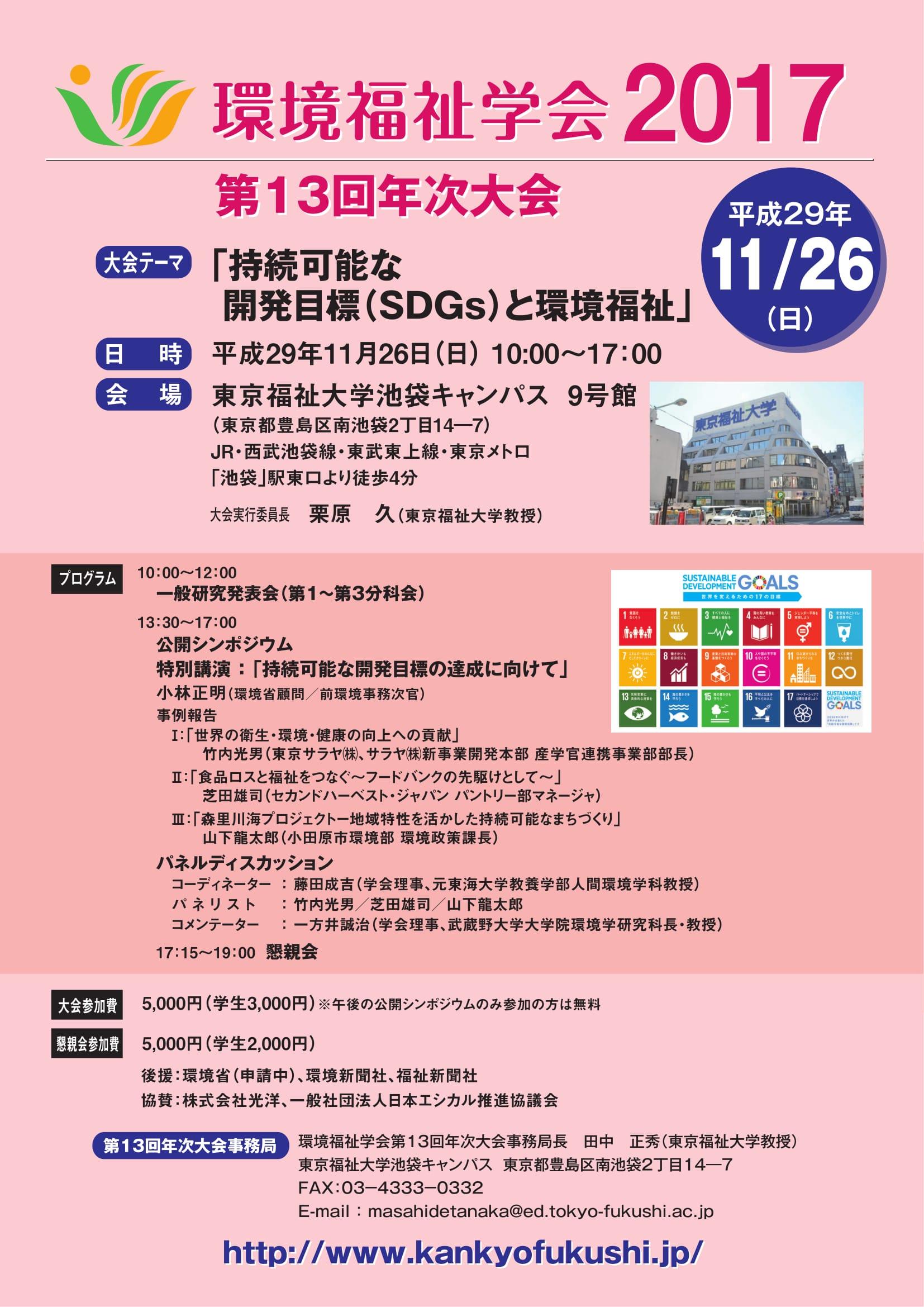 今月26日に「SDGsと環境福祉」テーマにシンポジウム開催
