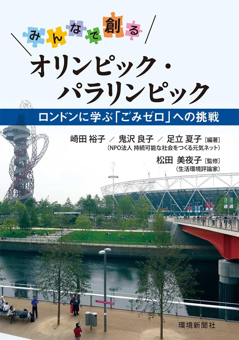 「みんなで創るオリンピック・パラリンピック」 ―ロンドンに学ぶ「ごみゼロ」への挑戦― 出版記念交流会4月17日に開催!