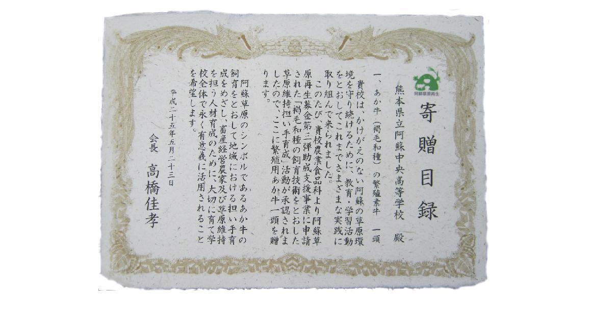 阿蘇の草原の草を使った名刺・賞状など~みんなの力で地球を守ろう!カーボン・オフセットキャンペーン