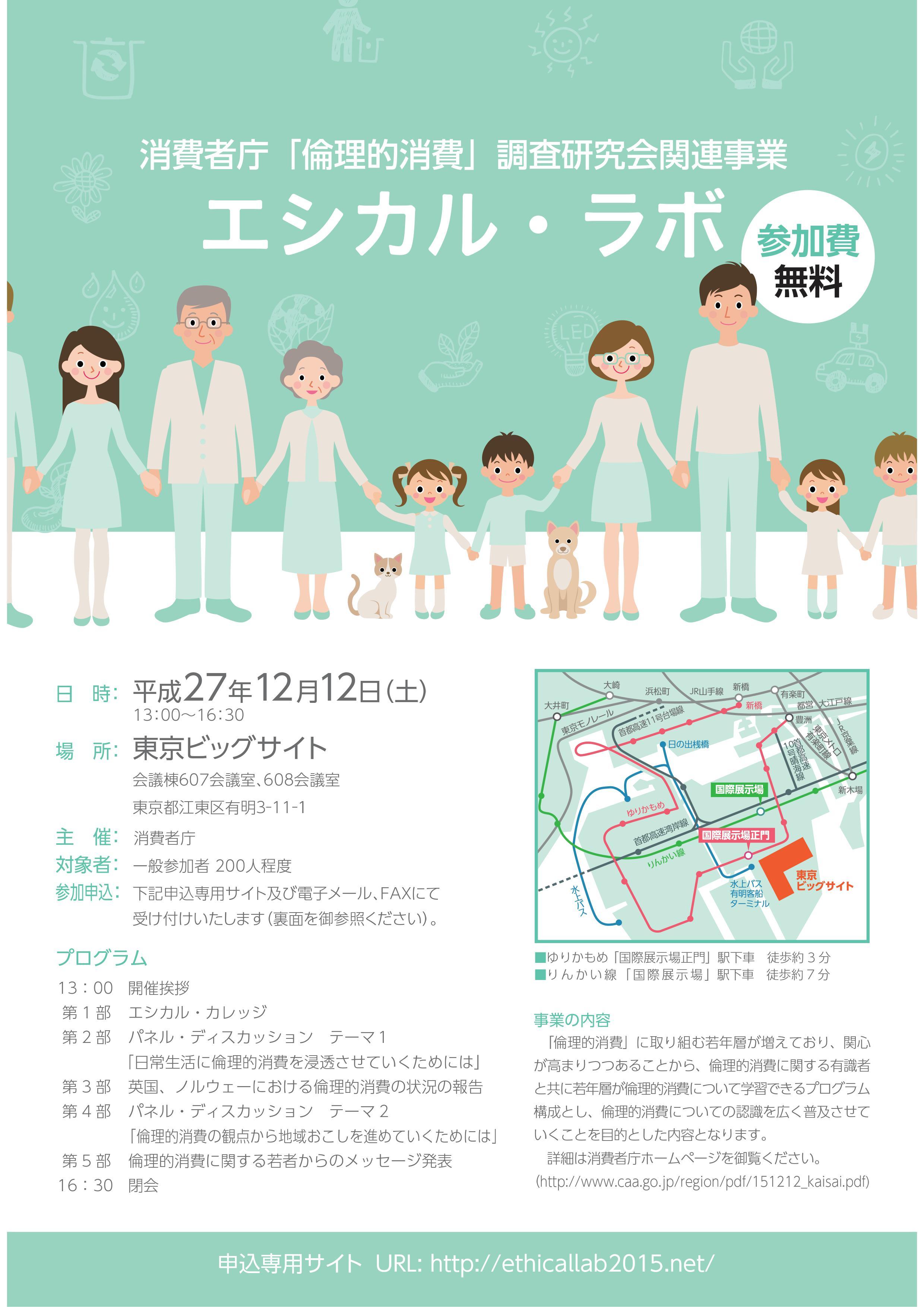 若年層の認知向上を目指す~12日に東京ビッグサイトで「エシカル・ラボ」開催
