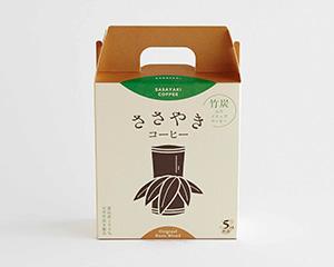 クレジット付きのコーヒーや肥料~みんなの力で地球を守ろう!カーボン・オフセットキャンペーン
