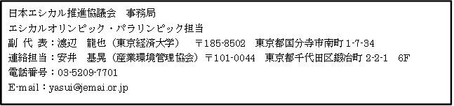 日本エシカル推進協議会